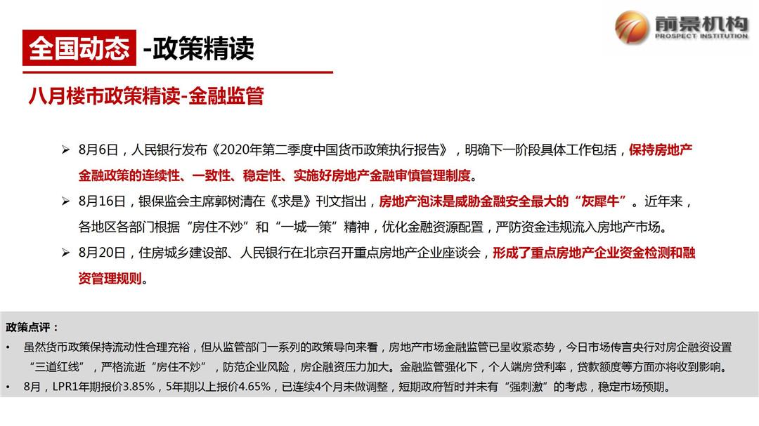 2020年8月前景机构房地产市场简报_07.jpg